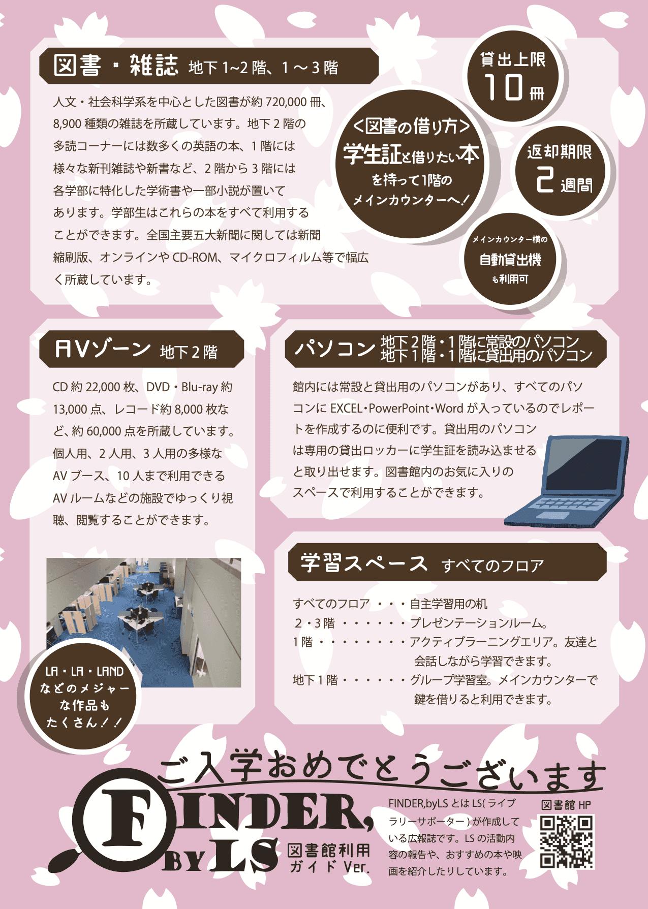 LS広報誌 Finder by LS