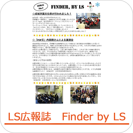 LS広報誌 Finder-by-LS